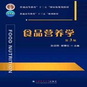 食品营养学 第三版第3版 孙远明 柳春红 中国农业大学出版社 9787565523342
