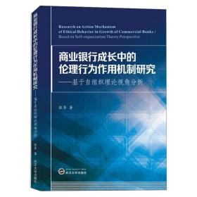 商业银行成长中的伦理行为作用机制研究:基于自组织理论视角分析  张筝 著 武汉大学出版社 9787307212091