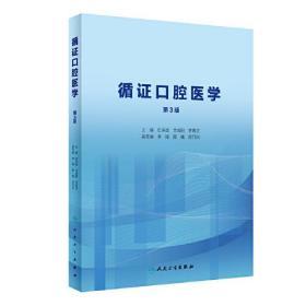 循证口腔医学(第3版/创新教材)