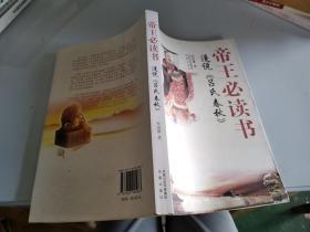 帝王必读书 : 漫说《吕氏春秋》