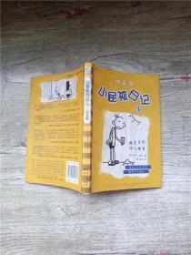 小屁孩日记 4 中文版