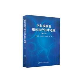 内科疾病及相关诊疗技术进展(第2版)
