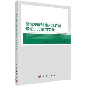 区域发展战略环境评价理论、方法与实践