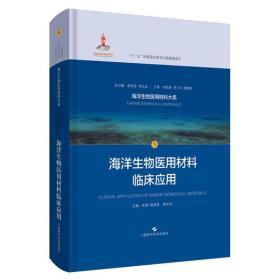 海洋生物医用材料临床应用