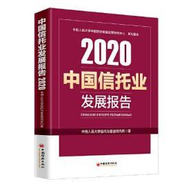 中国信托业发展报告(2020)