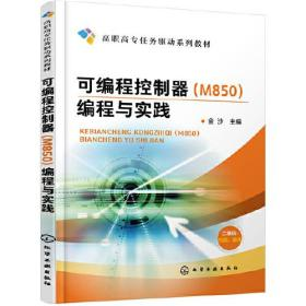 可编程控制器(M850)编程与实践