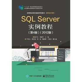 SQL Server实列教程:2012版