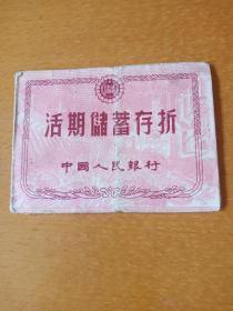 50年代活期储蓄存折(中国人民银行)