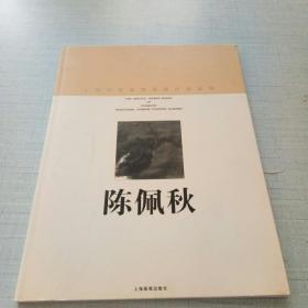 上海中国画院画家作品丛书:陈佩秋(签名本)[E----89]]