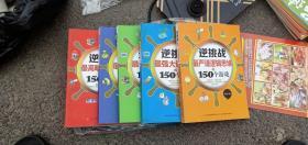 《逆挑战最强大记忆力的150个游戏》《逆挑战最高明数学思维的150个游戏》《逆挑战最惊人想象力的150个游戏》《逆挑战最无敌创造力的150个游戏》《逆挑战最严谨逻辑思维的150个游戏》五册合售