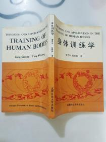 身体训练学,1版1印3000册