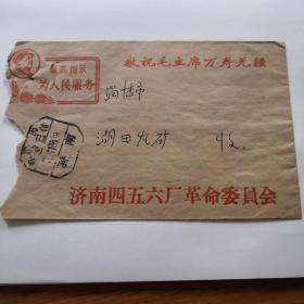 老实寄信封,济南456厂,敬祝毛主席万寿无疆