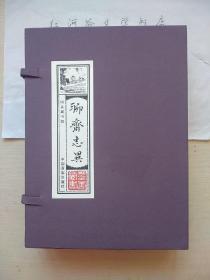 线装藏书馆:聊斋志异(大16开本.全四卷函套)
