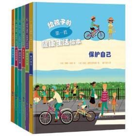 健康科普绘本:给孩子的第一套健康生活绘本(套装6册)