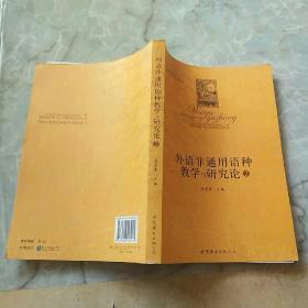 外语非通用语种教学与研究论2