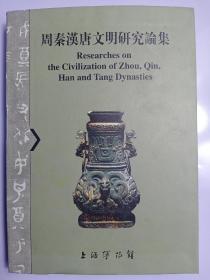 周秦汉唐文明研究论集