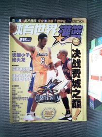 体育世界 灌篮 2002.1.15