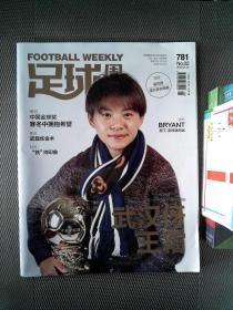 足球周刊 2020.1.30  781