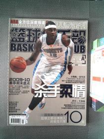篮球俱乐部 2010.7