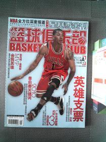 篮球俱乐部 2010.9