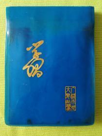 学习  蓝色塑料笔记本