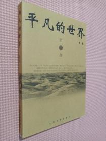 平凡的世界(第三册)