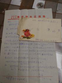 1974年信札一页 附信封