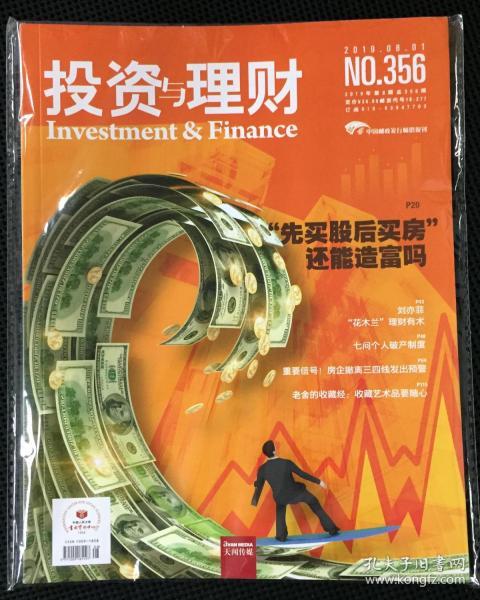 投資與理財 2019年 8月1日 第8期 NO.356 郵發代號:18-277