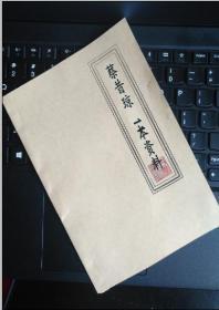 蔡昔瓊11本資料