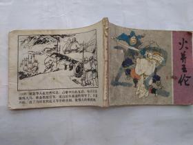 64开连环画:火并王伦--水浒故事(缺封底)