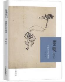 靈懷筆記-吳鏡汀先生遺墨