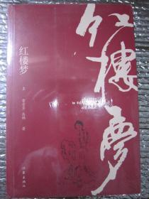 红楼梦(插图典藏版)(上下)