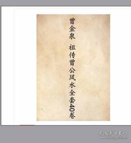 曾金泉 祖傳曾公風水全套40卷 共28冊(復印本)