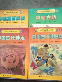 幼学启蒙丛书:中国古代神话、中国古代传说、中国寓言故事、中国古诗【4本和售】一本书4个故事  一共16个故事