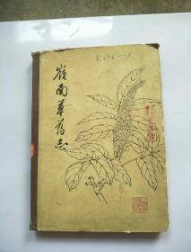 岭南草药志【精装、16开】馆藏