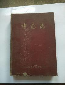 中药志【第一册】馆藏  精装 59年一版一印