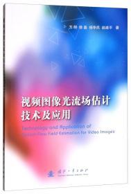 视频图像光流场估计技术及应用