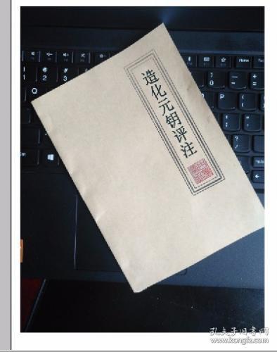 徐樂吾-造化元鑰評注(復印本)