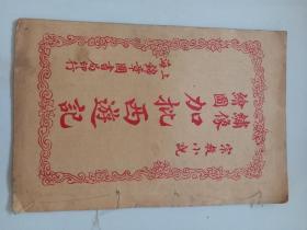 """绣像绘图加批西游记/卷八""""第88回至100回"""""""