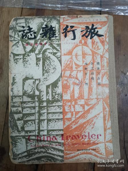 民國 旅行雜志 第八卷第二十號 1934-12 內容有獨游三游洞 中國之塔等 見圖