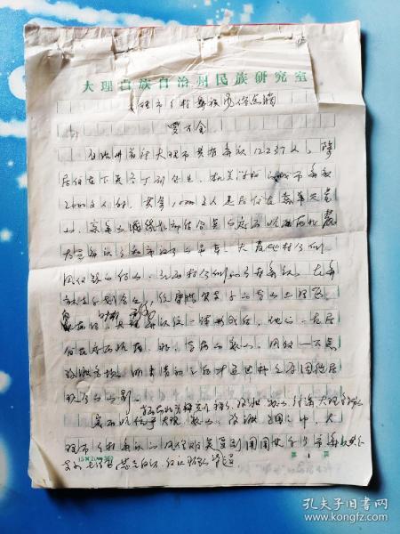大理市鄉村彝族風格點滴(16開手稿9頁)