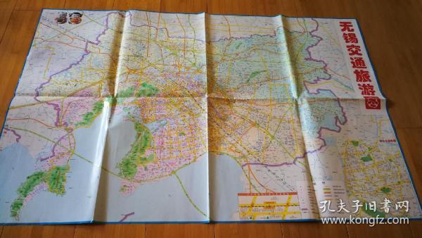 無錫地圖(包郵)