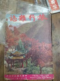 民國旅行雜志 第二十一卷十二月號 1947-12封面為金華北山小南屏  咸陽訪古 等
