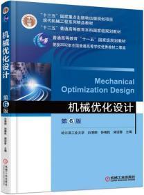 机械优化设计 第6版
