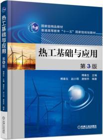 热工基础与应用第三3版 傅秦生 机械工业出版社 9787111515395