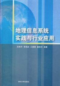 地理信息系统实践与行业应用 吴秀芹 清华大学出版社 978730234