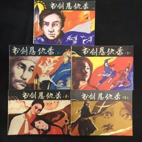 《书剑恩仇录》连环画1-5册全 华夏影视部 陕西人美85年4月1版印