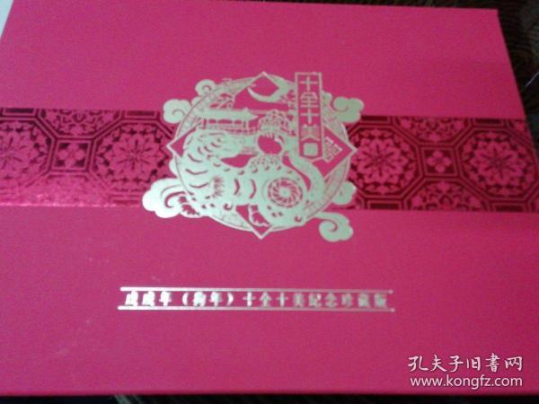 戊戌年(狗年)十全十美紀念金條珍藏版