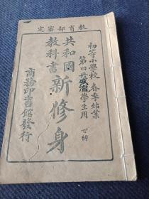 民國二年商務印書館《共和國新修身教科書》初小第四冊,品佳!