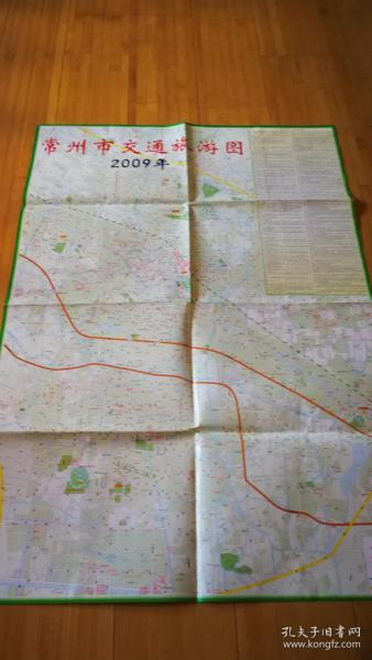 常州地圖(包郵)